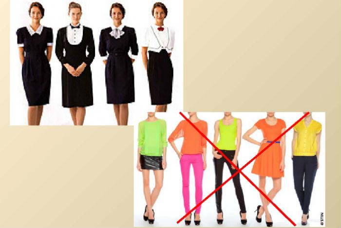картинки одежда для воспитателей исключена