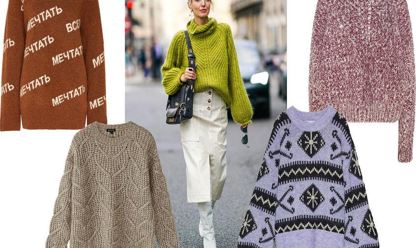 Купить стильный женский свитер в Москве